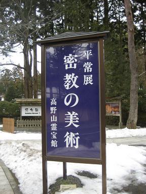 09 高野山 058.jpg