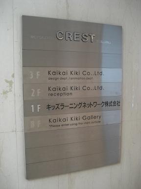 09東京 013.jpg