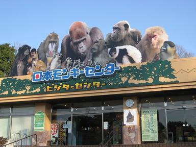 09日本モンキーパーク 085.jpg