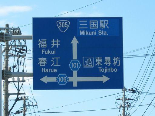 09福井 011.jpg