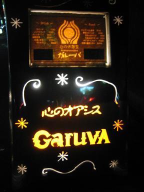 ガルーバ 001.jpg
