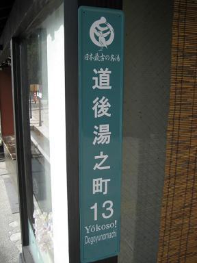 愛媛 (35).jpg