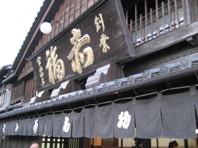 伊勢神宮blog 094.jpg