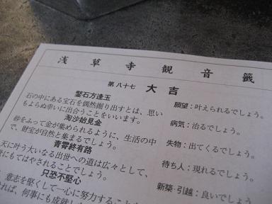 東京08Dec 052.jpg