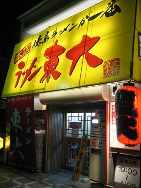 徳島 005.jpg
