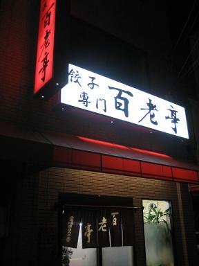百老亭 001.jpg