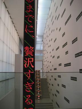 豊田市美術館 blog 019.jpg