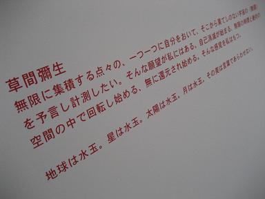 豊田市美術館 blog 020.jpg
