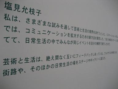 豊田市美術館 blog 021.jpg
