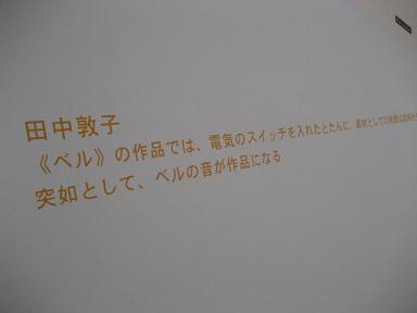 豊田市美術館 blog 023.jpg