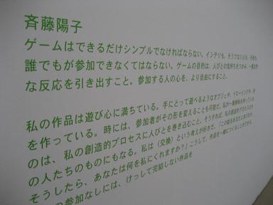 豊田市美術館 blog 024.jpg