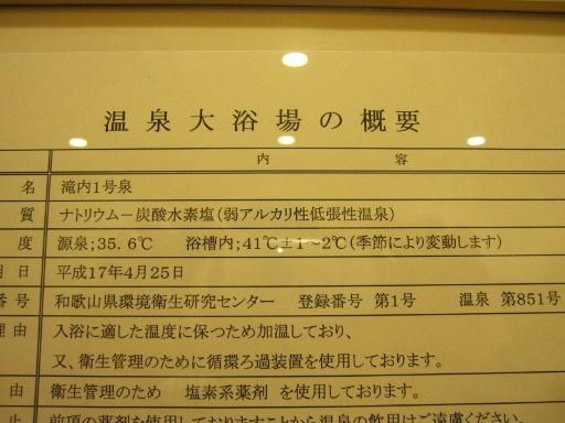 和歌山 (93).JPG