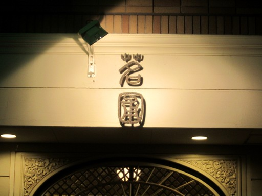 みょうほ (1).JPG