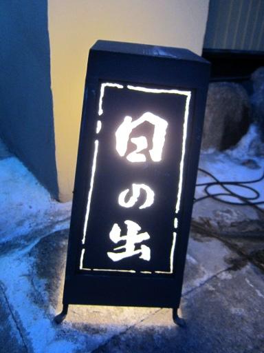 日の出 (1).JPG