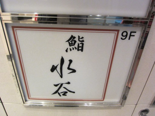 水谷 (3).JPG