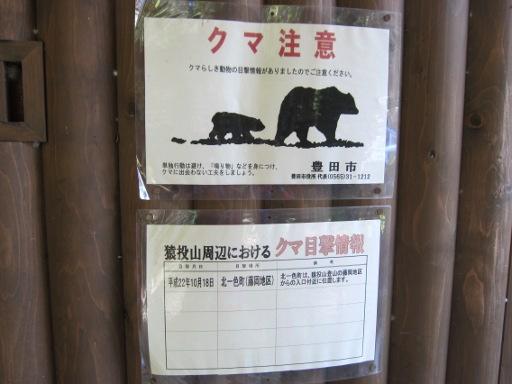猿投 (1).JPG