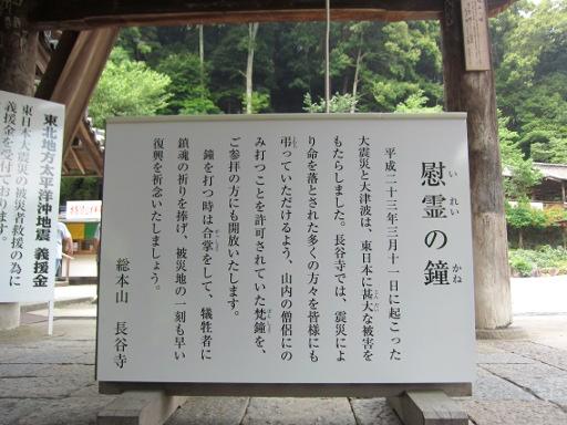 長谷寺 (4).JPG